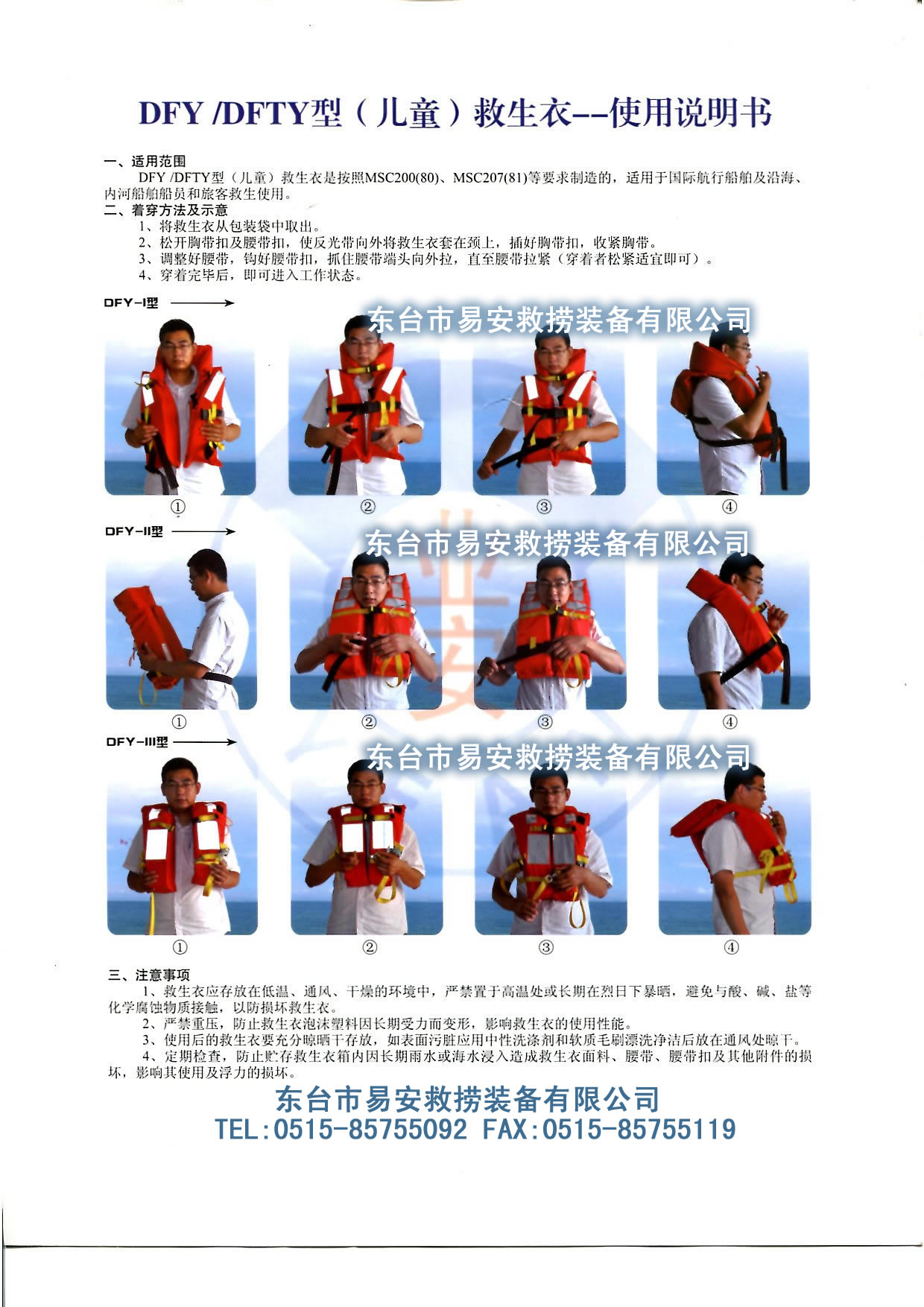北京pk10赚/i�\y�_dfy-i/ii/iii船用救生衣使用说明及dfty-i儿童救生衣操作示意图