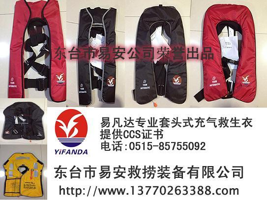 YFDCQY-01易凡达围巾式气胀救生衣