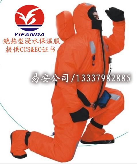 DBF-I浸水救生服,EC/CCS船用保温服