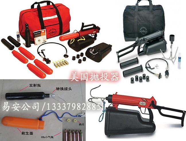 美国气动抛投器,ResQmax美国救生抛绳器,救助救生抛缆器