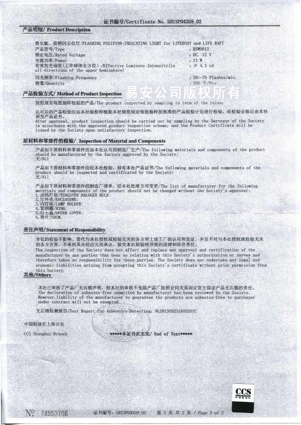 BSW9812老虎机、筏频闪示位灯CCSapp产品证书