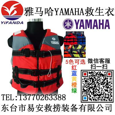 YAMAHA雅马哈救生衣(五色可选红蓝黄橙绿)