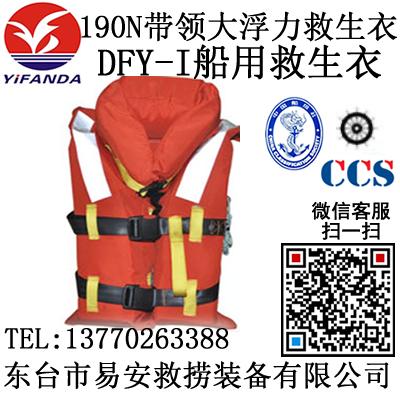 船用救生衣,水上救生衣,个人保护救生衣